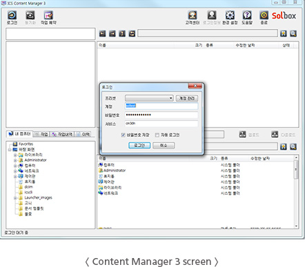 Content Manager 3 screen - This screen shot is a log-in window of the Content Manager 3, an application for contents management.